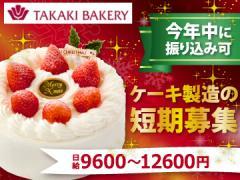 株式会社タカキベーカリー 千代田工場