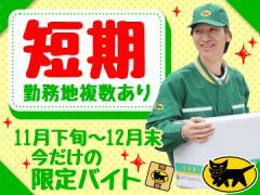ヤマト運輸(株) 奈良主管支店