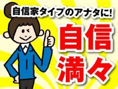 ライクスタッフィング株式会社 四国支社