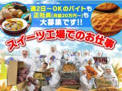 白ハト食品工業株式会社