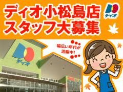 ディオ小松島店(大黒天物産株式会社)