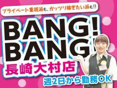BANG!BANG!(バンバン) 長崎大村店