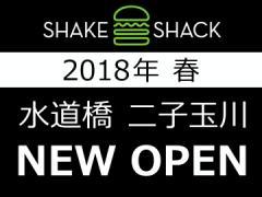 ★合同募集★水道橋店・二子玉川店にNEWOPEN≪こだわりの食材を使用した、Shake Shack≫