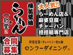 株式会社JBイレブン(一刻魁堂/ロンフーダイニング)