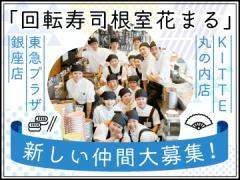 回転寿司根室花まる (1)KITTE丸の内(2)(3)東急プラザ銀座