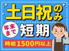 株式会社ヒト・コミュニケーションズ横浜支店