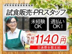 株式会社コスモ・エス・ピー