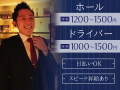 IWJ(株)グループ中四国エリア合同募集