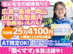 佐川急便株式会社 西日本エリア