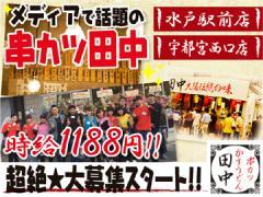 串カツ田中 [1]水戸駅前店 [2]宇都宮西口店
