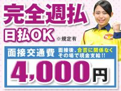 テイケイ株式会社 <東京・神奈川・埼玉・千葉エリア>