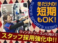 スーパースポーツゼビオ 新潟亀田店