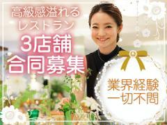 ◇◆3店舗募集◆◇高級感のあるレストランで、お客様に落着きの空間を提供しませんか?