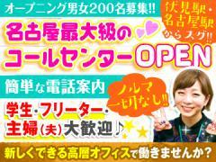 株式会社テレマーケティングサポート ☆名古屋オフィス☆