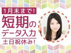 (株)ベルシステム24 松江ソリューションセンター/009-60205