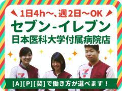 【病院内のセブン-イレブン★セキュリティ万全】1日4h〜、週2日〜OK!未経験も大歓迎!