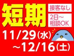 エイジスマーチャンダイジングサービス(株) MD-長野