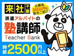 株式会社千代田教育図書 TeacherBank事業部