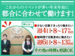 株式会社 トヨタレンタリース東四国