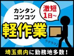 株式会社フルキャスト 埼玉支社/FN1106F-A