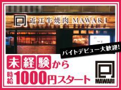 近江牛焼肉 囘―MAWARI―