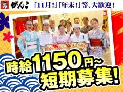 がんこ京阪・北摂・大阪南・泉州・兵庫・奈良・和歌山地区