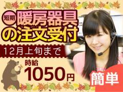 (株)ベルシステム24 松江ソリューションセンター/009-60212