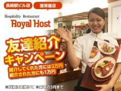 ロイヤルホスト (1)長崎駅ビル店 (2)蛍茶屋店