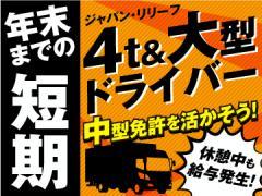 株式会社ジャパン・リリーフ/fodr-FA1121