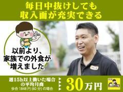 りらくる【岡山・香川・愛媛エリア】 ★全国580店舗★