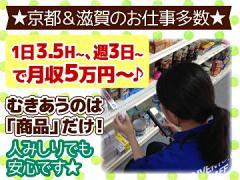 (株)ピーアンドピー・インベックス(パーソルグループ)