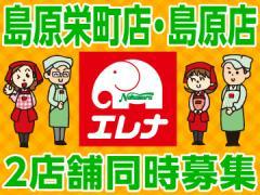株式会社エレナ (1)エレナ島原栄町店 (2)エレナ島原店