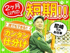 ヤマト運輸株式会社 西大阪ベース店