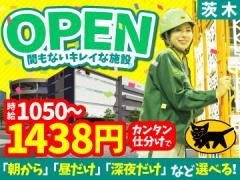 ヤマト運輸(株) 関西ゲートウェイベース