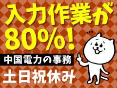(株)ベルシステム24 松江ソリューションセンター/009-60210
