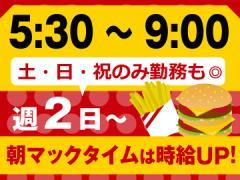 マクドナルド(1)JR京都駅八条口店(2)京都駅前店