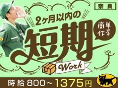 ヤマト運輸株式会社 奈良ベース店