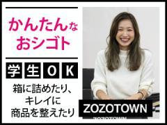 ZOZOTOWN※(株)スタートトゥデイ/ff