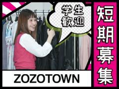 ZOZOTOWN※(株)スタートトゥデイ/fs