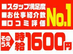 (株)セントメディアSA東 仙台 RT/sa040101