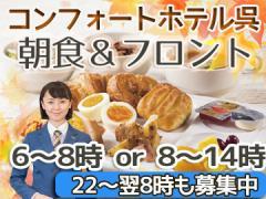 コンフォートホテル呉