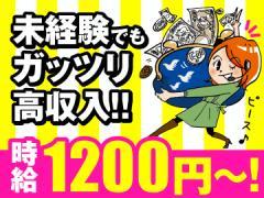 株式会社キャスティングロード 札幌・仙台支店/CSSA0000