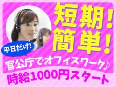 (株)ベルシステム24 松江ソリューションセンター/009-60218
