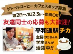 ドトールコーヒーショップ小倉魚町2丁目店(株)ベッセル
