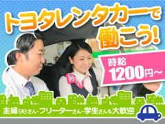 株式会社トヨタレンタリース広島