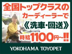 横浜トヨペット株式会社<19店舗合同募集>