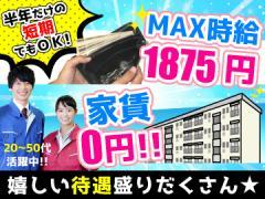 株式会社日本ケイテム 【広告No. KANSAI】