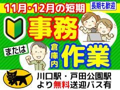 ヤマト運輸(株) 北東京法人営業支店
