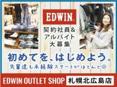 【EDWIN】三井アウトレットパーク 札幌北広島店