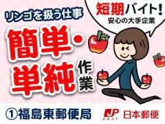日本郵便(株)福島東郵便局